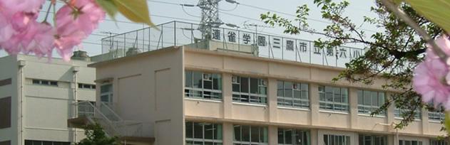 連雀学園 第六小学校/ホーム